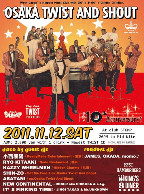 2011_11_12_twist_front.jpg