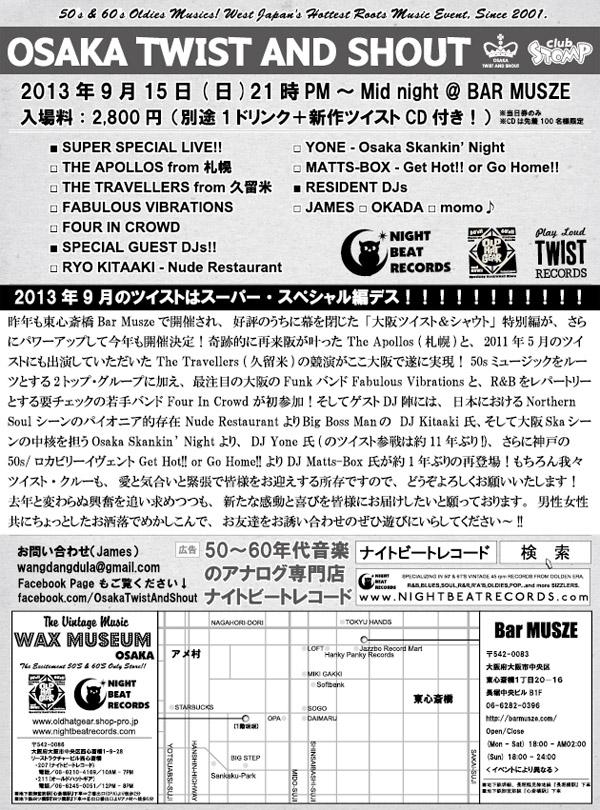 2013_9_15_twist_flyer_back.jpg