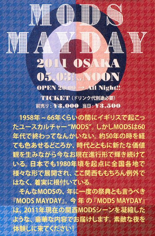 osaka_mods_mayday_2011_1.jpg