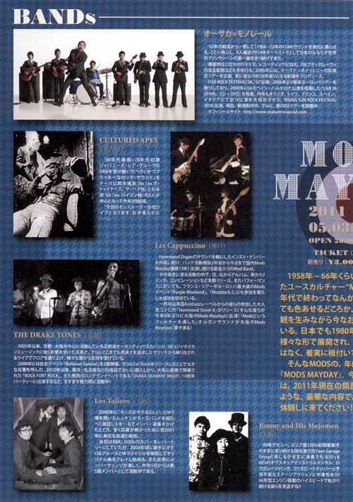 osaka_mods_mayday_2011_4.jpg